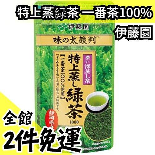 日本原裝 伊藤園 味の太鼓判 特上蒸緑茶 一番茶100% 100g 茶葉 煎茶綠茶宇治抹茶飲品【水貨碼頭】