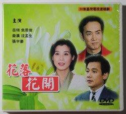 《花開花落》焦恩俊,岳翎 DVD