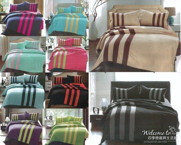 【四季戀寢飾】【簡約現代運動風系列】雙人四件式床包被套組/雙人床包雙人被套枕頭套