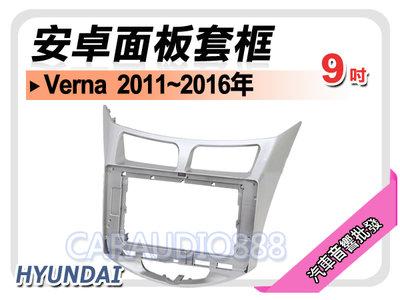 【提供七天鑑賞】現代 HYUNDAI Verna 2011~2016年 9吋安卓面板框 套框 HY-2320IX