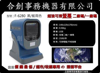 【合創事務機器】『可掃螢幕 』F6280 載具 QR 一維 二維條碼 雷射 條碼掃描器 掃描器 條碼槍 條碼機 掃描槍
