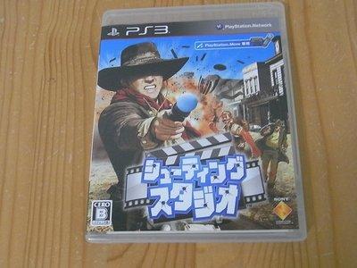 【小蕙館】PS3~ Shooting studio 槍戰開麥拉 (純日版) PlayStation MOVE專用