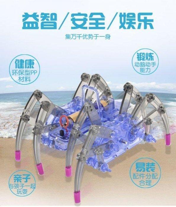 【W先生】新陽光 電動蜘蛛 蜘蛛機器人 仿生獸 機械獸 科學實驗 科學玩具 DIY 拼裝 自行組裝