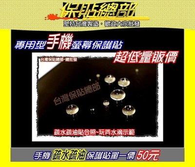 保貼總部~疏水疏油抗刮系列For: GPS導航機專用型螢幕保護貼(4.3吋/5.1吋)台灣製造