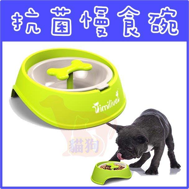 **貓狗大王**  抗菌材質   小型犬用慢食碗  多種顏色供選擇
