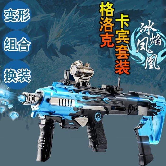 電動連發水彈槍男孩兒童玩具格洛克冰焰鳳凰卡賓套裝沙漠之鷹