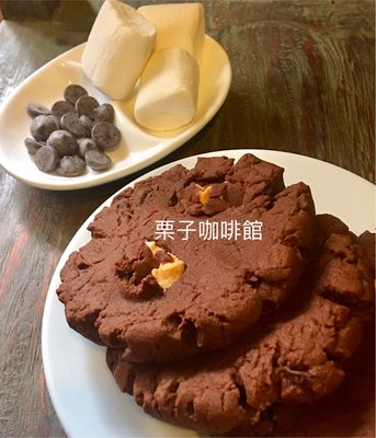栗子咖啡館==巧克力棉花糖鬆軟餅乾 台中市