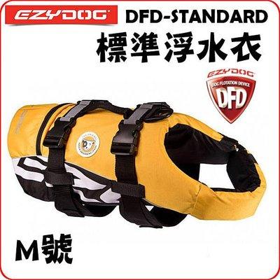 【限時免運】趴趴狗寵物精品~ EZYDOG《DFD-STANDARD 標準浮水衣 - M》