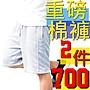 【Random】 夏日折扣 重磅 棉質 短褲 運動 ...