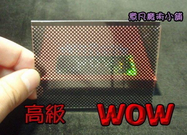 【意凡魔術小舖】魔術道具劉謙 高級wow 附2種VCD魔術中文獨家教學