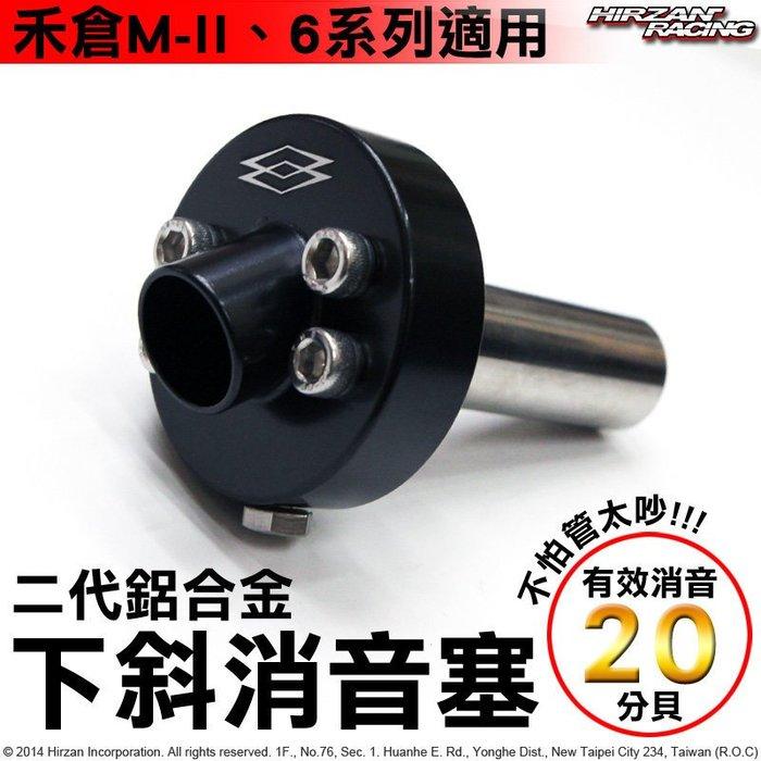 禾倉技研『禾倉 二代下斜消音塞』排氣管 Z64 M64 M2 吉他G3 適用。勁戰 BWS 雷霆 G5 G6 JET