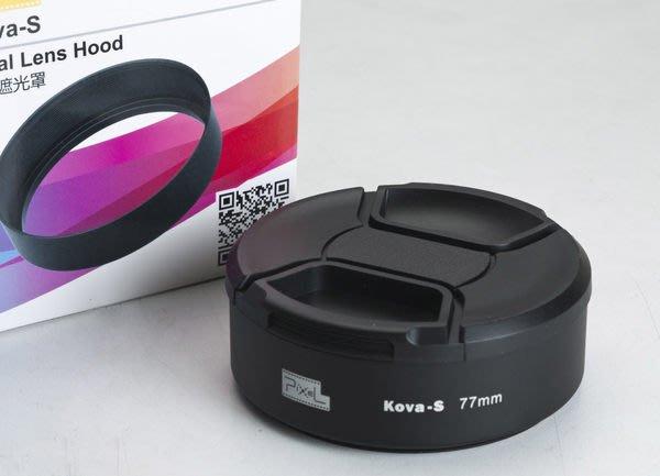 呈現攝影-品色 Kova-S 標準金屬遮光罩 77mm 可上鏡頭蓋/鏡片CANON NIKON SONY 可用