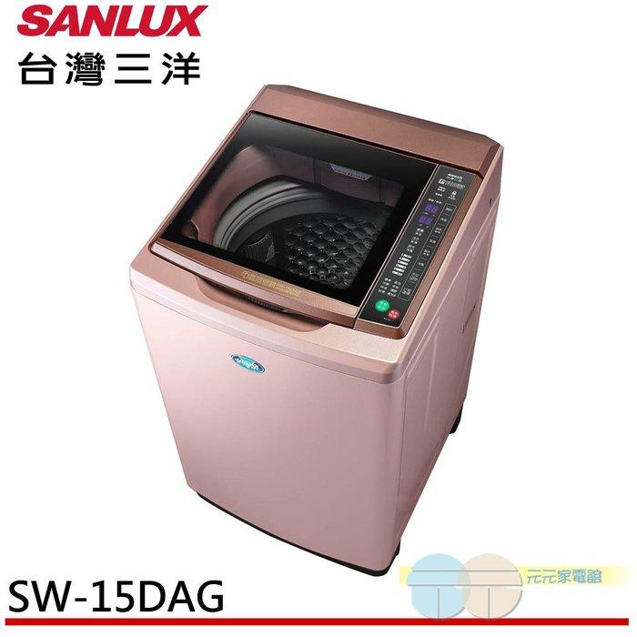 限區含配送+基本安裝*元元家電館*SANLUX台灣三洋 15KG 變頻直立式洗衣機 SW-15DAG