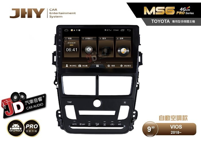 【JD汽車音響】JHY MS6 PRO版 TOYOTA VIOS 2018~9吋 自動空調。4GLTE車聯網/安卓專用機