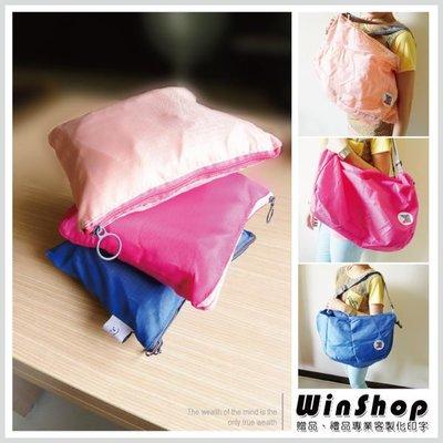 【贈品禮品】A1391 三揹法折疊可收納包/韓系3way包購物袋肩背包斜背包後背包旅行袋