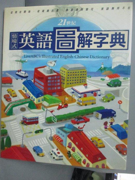 【書寶二手書T2/語言學習_ZEW】21世紀情境式英語圖解字典_LiveABC