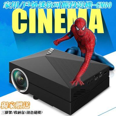 露營或家用可攜式投影機GM60(獨家贈送收納包/三腳架)