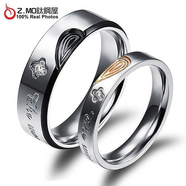 情侶對戒指 Z.MO鈦鋼屋 情侶戒指 指紋戒指 白鋼戒指 指紋對戒 愛心指紋 花朵水鑽 刻字【BKY457】單個價