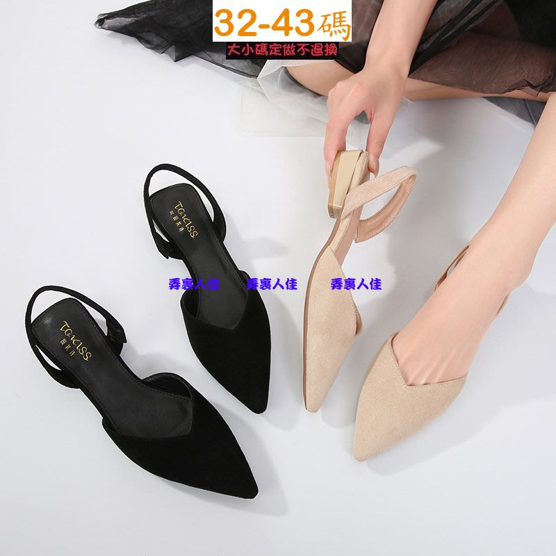 ☆╮弄裏人佳 大尺碼女鞋店~32-43 韓版 時尚簡約風 V口設計 性感尖頭 舒適 低跟 涼鞋 單鞋 ASS1-7 二色