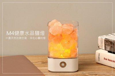 【NF369】水晶鹽燈 天然負離子鹽燈 創意健康禮品 床頭臥室燈 釋放負離子 小夜燈 喜馬拉雅水晶鹽燈