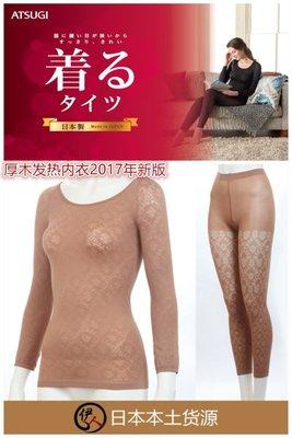2017秋冬新款 日本厚木ATSUGI八分袖 吸濕發熱保溫內衣 貼身 合身 不蓬鬆 日本絲襪衛生衣 絲襪內衣