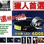 汎球牌經銷商, 6D08 6W LED頭燈, 部落銷售第一...