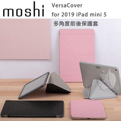 【A Shop傑創】Moshi VersaCover for 2019 iPad mini 5 多角度前後保護套