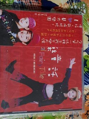 R華語團(二手CD)音樂童話~傅娟和歐陽妮妮~有側標~