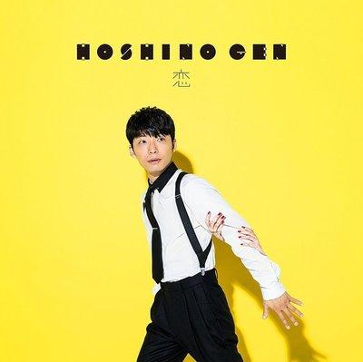 特價預購 星野源 [戀 恋]  月薪嬌妻 (日版CD) 最新  星野源 2016年第1彈