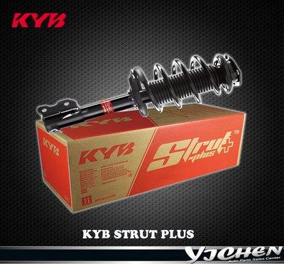 《大台北》億成汽車底盤精品改裝-KYB STRUT PLUS FORD FOCUS