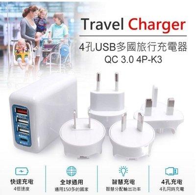 【小樺資訊】開發票 充電器 4孔USB多國旅行充電器 QC3.0 4P-K3 快速充電 全球通用 轉接頭 轉換器