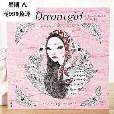 雜貨合集~韓國Dream girl追夢少女孩人物服飾服裝填色本涂色書涂鴉畫冊描繪*優先推薦
