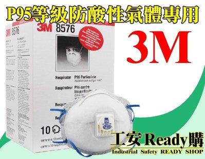 工安READY購 3M 8576 氣閥 酸性氣體 P95 活性碳 口罩 工業 10片/1盒