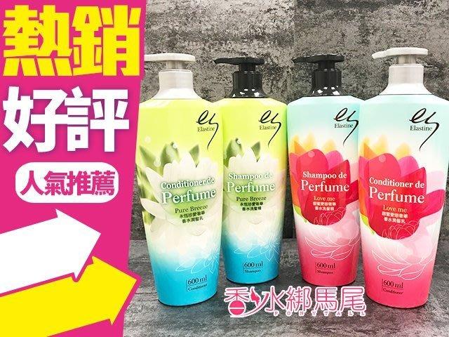 ◐香水綁馬尾◐ 韓國 Elastine 奢華香水洗髮精 潤髮乳 永恆珍愛/甜蜜愛戀 600ML 新舊包裝隨機出貨