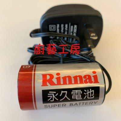 【廚藝工房】林內熱水器專用簡易型永久電池/原廠公司貨