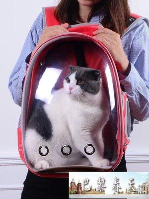 貓包寵物包貓背包外出包便捷透氣雙肩包貓籠袋太空包艙包貓咪用品YYP【巴黎春天】