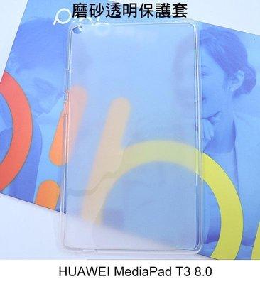 --庫米-- HUAWEI MediaPad T3 8.0 軟質磨砂保護殼 TPU軟套 布丁套 保護套