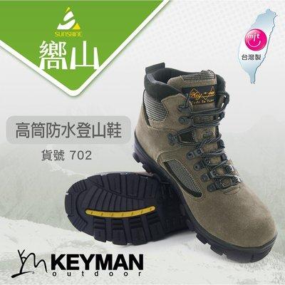 【嚮山戶外】KEYMAN 灰 702  男女 高筒 防水登山鞋  防滑 透氣 橡膠底 牛皮 登山鞋  避震 MIT