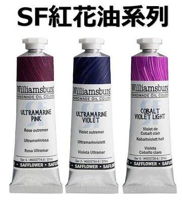 板橋酷酷姐美術!美國威廉斯手工頂級油彩!SF紅花油系列!Ultramarine violet群青紫下標區
