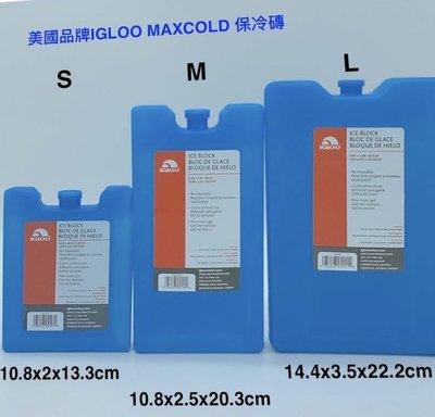 美國品牌 IGLOO MAXCOLD 保冷磚 S號  保冷劑#冰寶 冷媒 冰桶 冰箱 保冷袋 露營 野營保冷磚