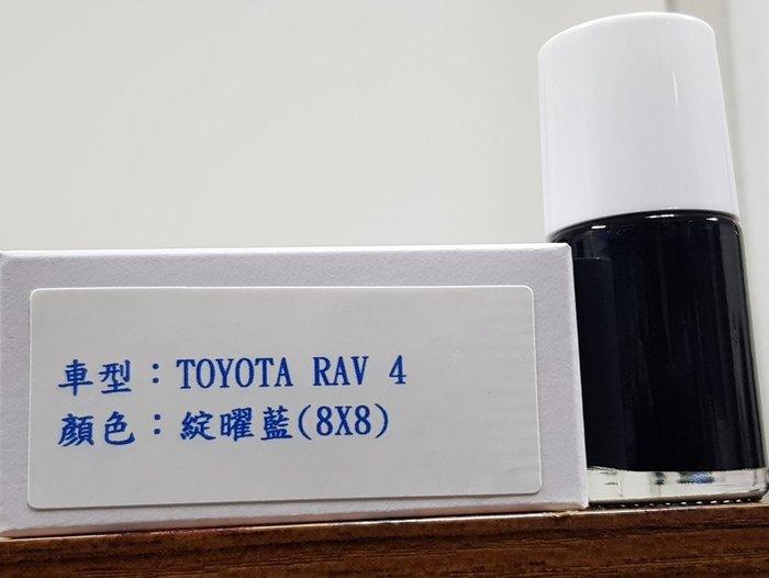 <名晟鈑烤>艾仕得(杜邦)Cromax 原廠配方點漆筆.補漆筆 TOYOTA RAV 4 顏色:綻曜藍(8X8)