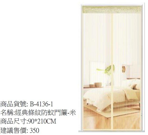 (台中 可愛小舖) 日式防蚊門簾90*210正常規格方便輕巧 共三色 黑色 米色 灰色安裝方便 靜音