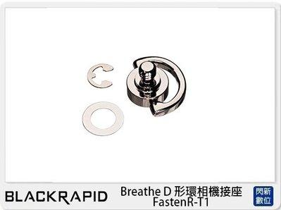 ☆閃新☆BlackRapid 快槍俠BT精品系列 Breathe D 形環相機接座 FastenR-T1(公司貨)