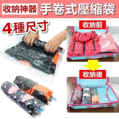 4種尺寸 手捲式 真空 壓縮袋 衣物 收納袋 旅行袋 真空袋 出國必備 .【RB455】