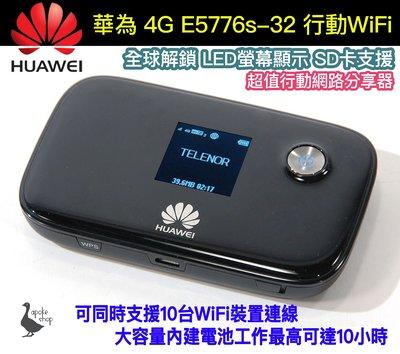 華為 E5776s-32 行動wifi 網卡路由器 4g E5372 E5573 E5377 E5577 E5770