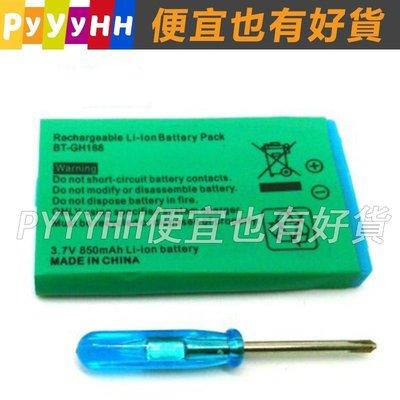 GBA SP 電池 850mAh - 全新 高品質 GBASP 鋰電池 附工具 - DIY 維修 換電池 零件