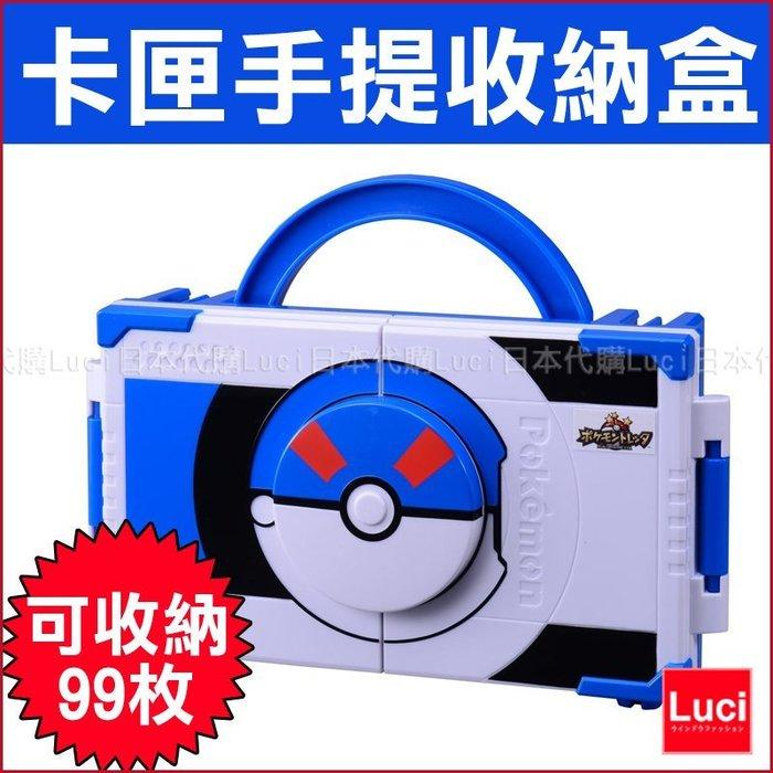 Pokemon tretta 神奇寶貝卡匣手提收納盒 99枚 藍色 可放進化手環  方變外出攜帶 LUC日本代購
