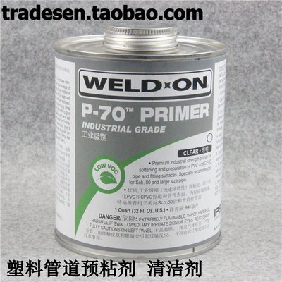 台灣水管配件美國 WELD-ON P-70管道預粘膠 UPVC/CPVC/ABS管道預粘膠 清潔劑
