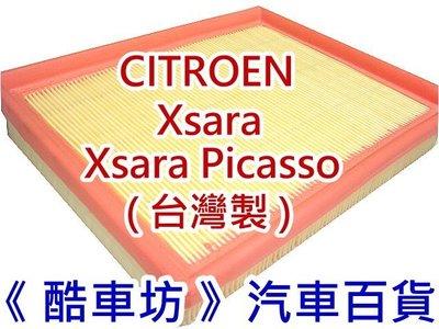 ~酷車坊~ 正廠型 空氣濾芯~雪鐵龍 CITROEN Xsara Picasso 1.4 1.6~另 冷氣濾網 機油芯