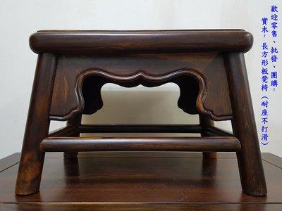 **一品家專賣店**   原木椅 方形椅 方形板凳 (實木、長方形)